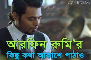 Kichhu Kotha Akashe Pathao - Arfin Rumey