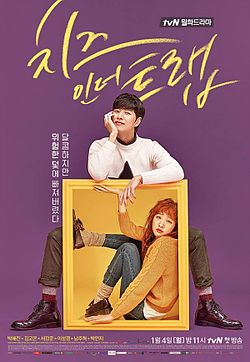 Cheese In The Trap  | Eps 01-16 [Complete]