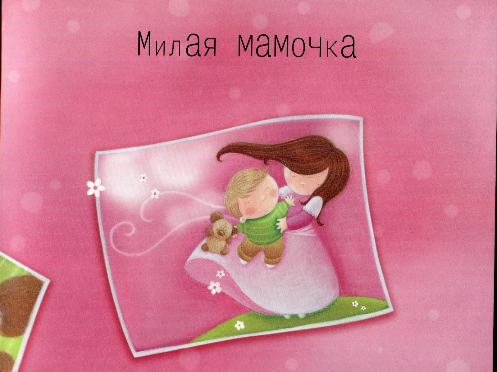 mamochka-milfa