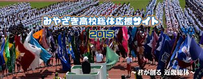 http://sports-miyazaki.com/2015sotai/