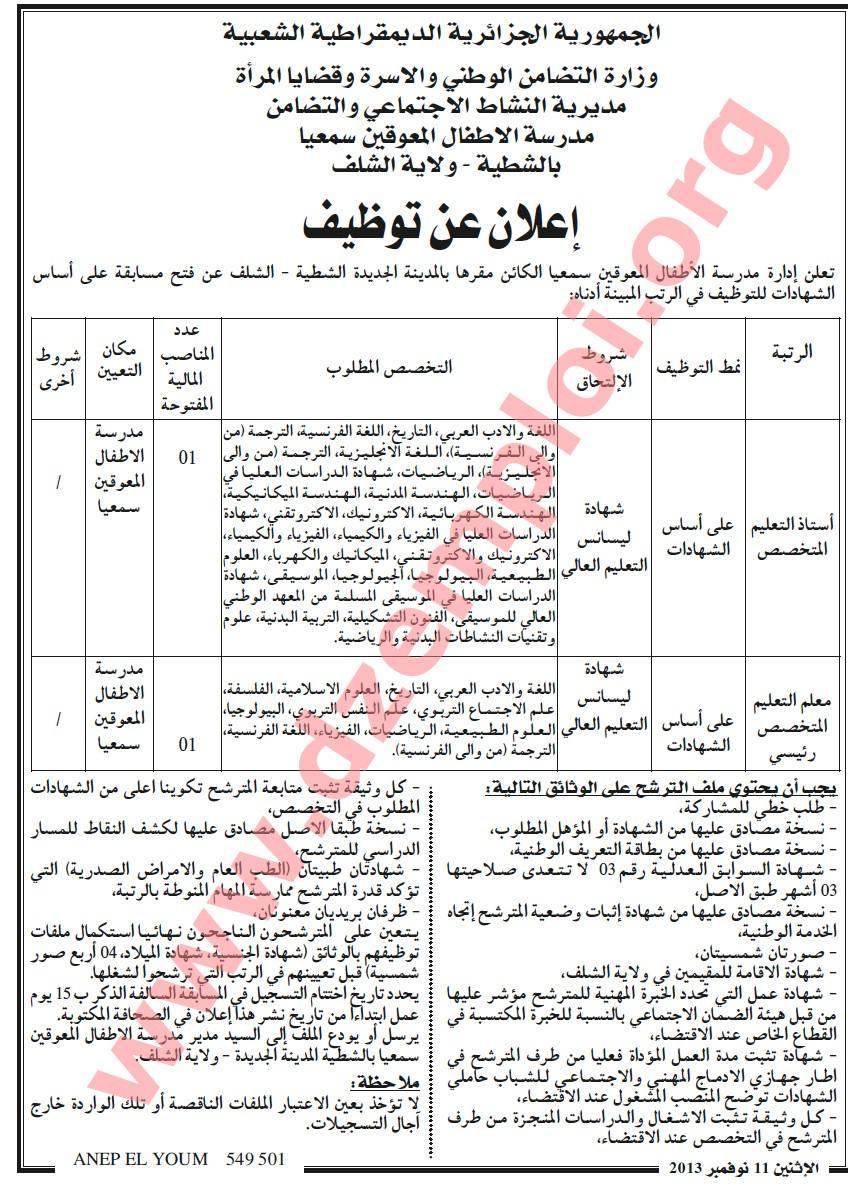 إعلان مسابقة توظيف في مدرسة الأطفال المعوقين سمعيا بالشطية ولاية الشلف نوفمبر 2013 chlef+2.jpg