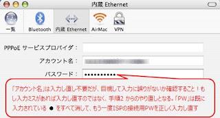 Mac 10.4(Tiger)では 手順10 で入力したPW が正しく保存されていない可能性があり、ここで再入力することで正しいPWが保存される