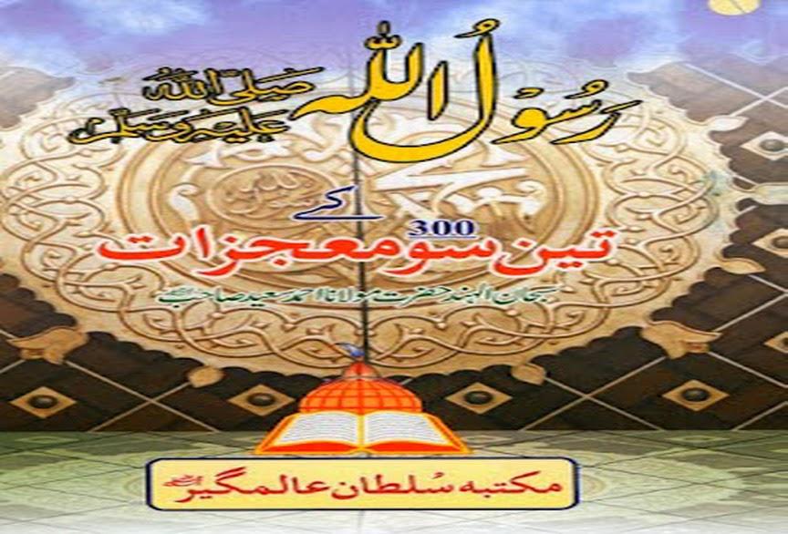 Rasulullah (s.a.w) Ke 300 Mujezaat