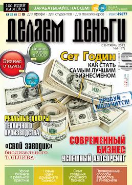 Девіз журналу «Робимо гроші» - «Заробляйте на всьому!».
