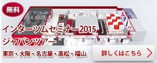 インターツムセミナー2015ジャパンツアー