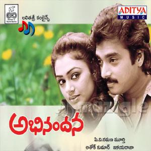 Telugu Lyrics Page: Abhinandana Yeduta Neeve Song Lyrics