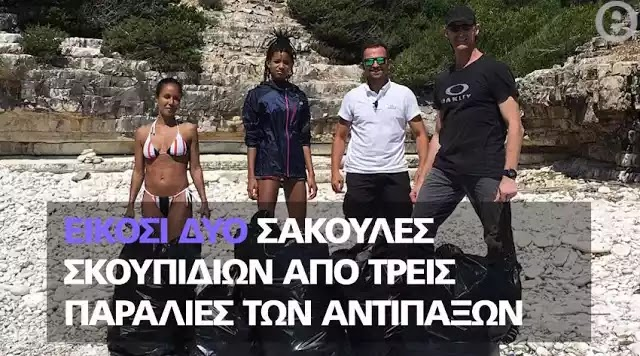 H Ελλάδα Ξευτιλίζεται : Ο Γουίλ Σμιθ και η οικογένειά του μάζεψαν τα σκουπίδια από παραλίες των Αντιπαξών (Εικόνες)
