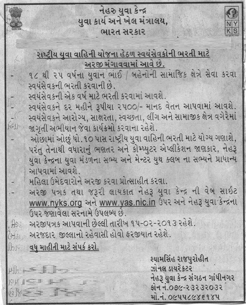 How to Apply for Nehru Yuva Kendra Svayam Sevak Recruitment for the