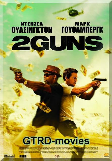2 Guns (2013) ταινιες online seires xrysoi greek subs