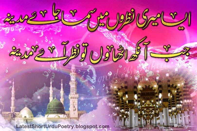 ramzan mubarak poetry fresh urdu poetry love urdu poetry urdu