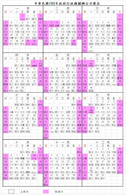 馬年吉祥話、馬年祝賀詞(2014年行事曆)   小鐵星座