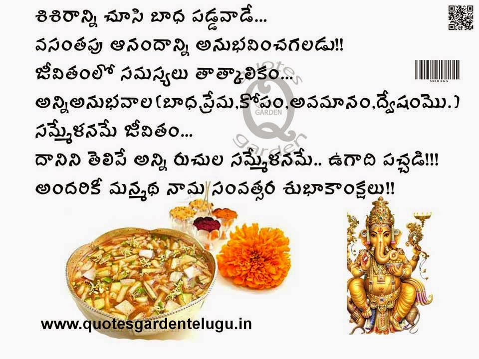 Ugadi Telugu new Year Wishes images Greetings | QUOTES GARDEN TELUGU ...
