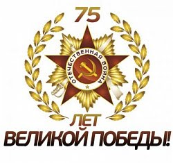 Акция 75-летию Победы в Великой Отечественной войне посвящается