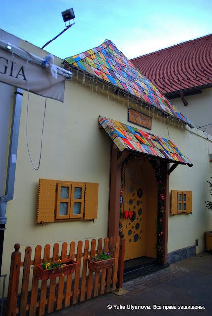 Ресторан Ивица и Марица, Загреб,Хорватия