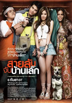 beside detective thailand movie