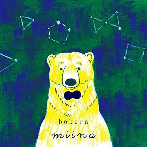 [MUSIC] miina – bokura (2015.03.18/MP3/RAR)