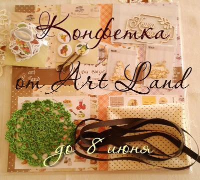 Конфетка от Art Land до 08.06