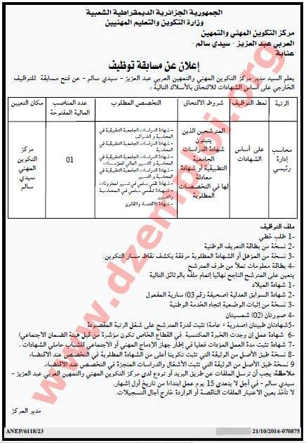 إعلان توظيف في مركز التكوين المهني والتمهين العربي عبدالعزيز ولاية عنابة Annaba