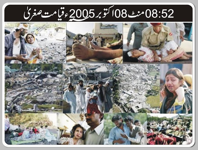 Earthquake in Pakistan 8 oct 2005