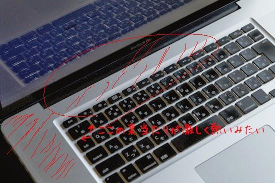 MacBookの熱が気になる部分