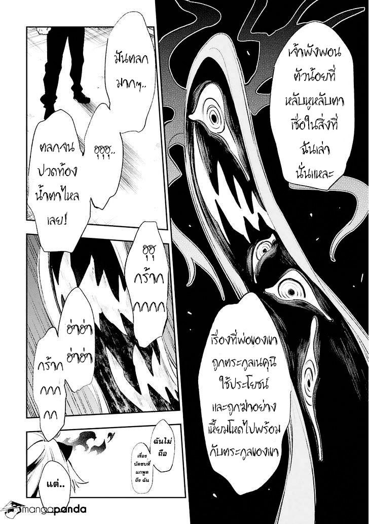 Urami Koi, Koi, Urami Koi. ตอนที่ 19 TH แปลไทย