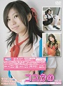 Kosukano Vol 10 Cosplay Girlfriend - Yuuka