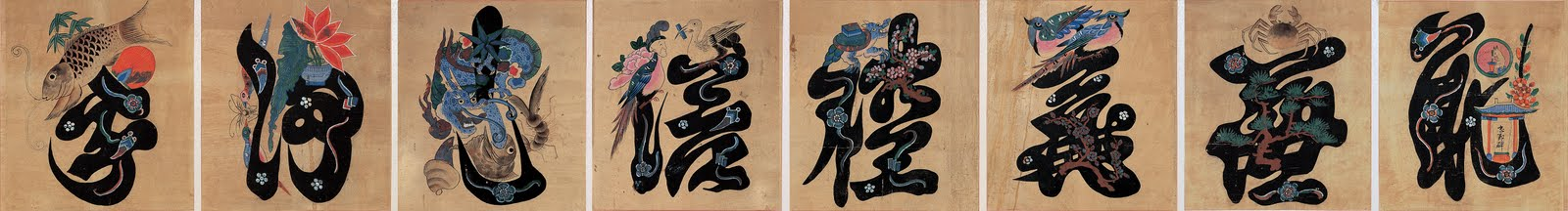 korean munjado paintings ''auspicious spirits: korean folk paintings and related objects'' is both an appropriate and misleading title for the remarkable exhibition that is at the.
