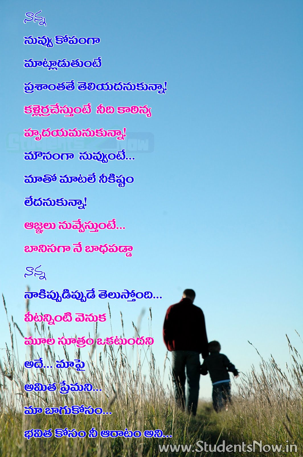 Happy Fathers Day | Fathers Day Quotes in Telugu