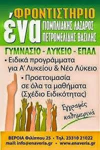 ΦΡΟΝΤΙΣΤΗΡΙΟ ΕΝΑ