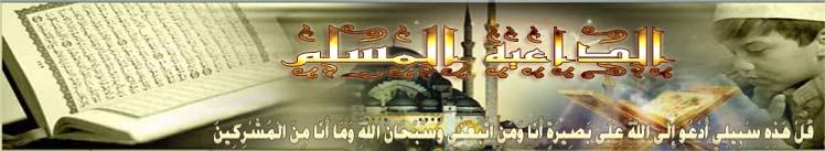 المواضيع الاسلامية التي لا يجوز نشرها