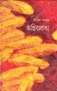 police shaheb bangla pdf book