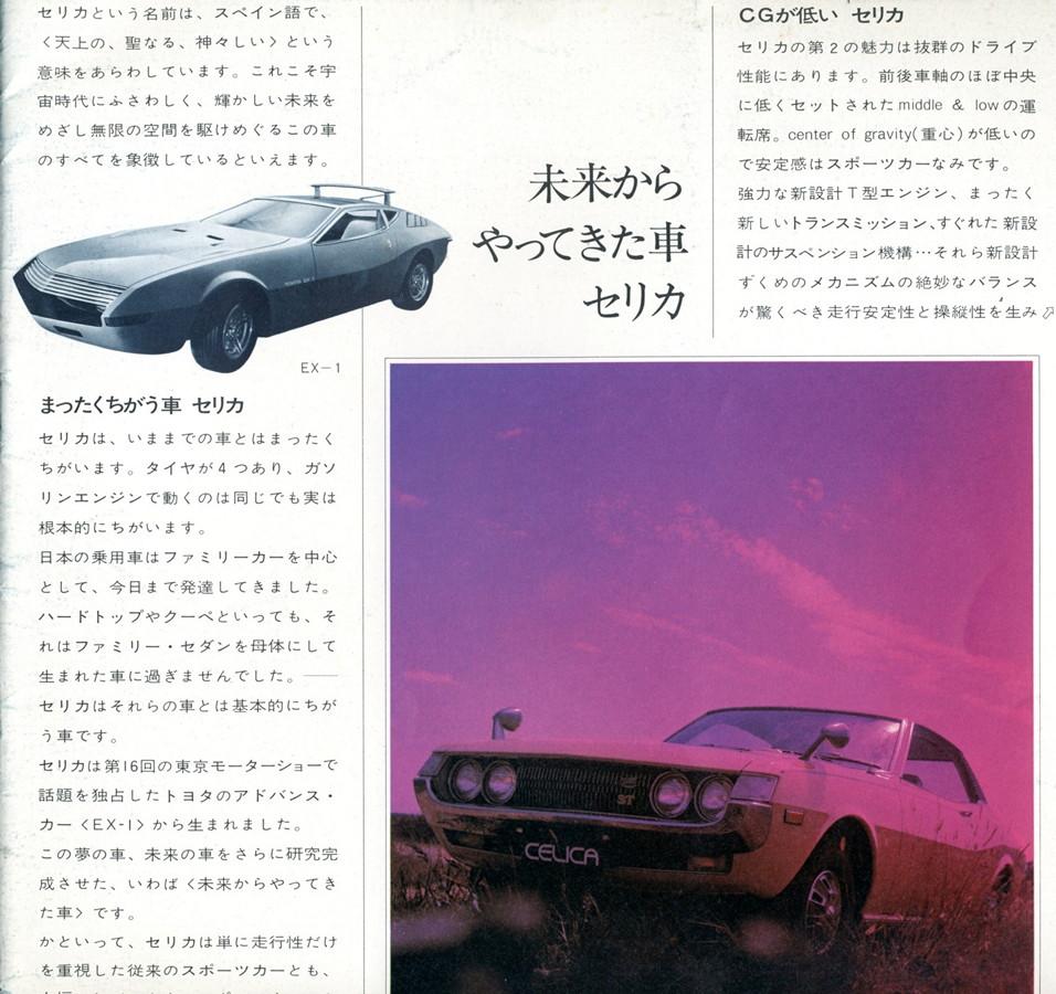 Toyota EX-1, Celica, koncept, prototyp