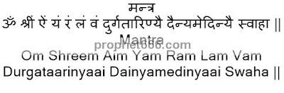A Hindu Need Fulfilling Mantra