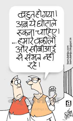 CBI, coalgate scam, upa government, congress cartoon, corruption in india, corruption cartoon, indian political cartoon