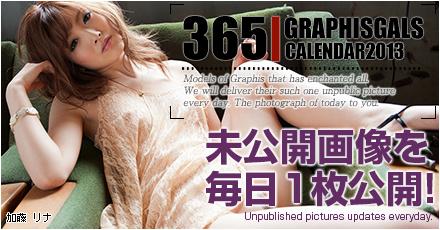Graphis_2013_04_Rina_Kato Pbfqaphio 2013.04 Rina Kato 10100