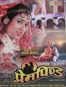 Nepali Movie - Prem Pinda