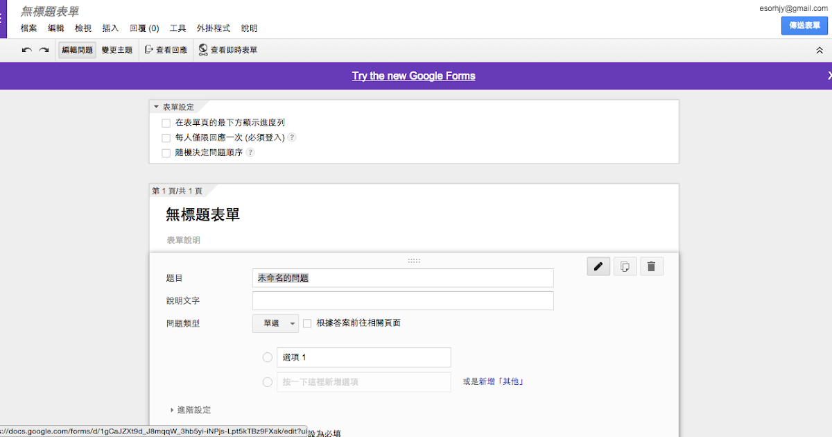 Google 表單新介面你試過嗎?快速設計時尚問卷調查