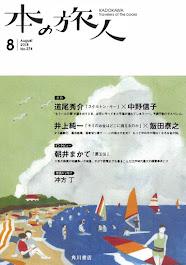 【new!】『本の旅人』8月号
