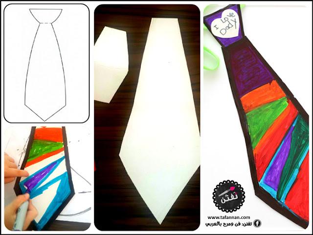 مراحل صنع ربطة العنق هدية لكل أب