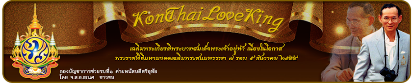 บชร.1  Kon Thai Love King