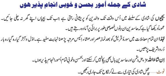 100 SHADI Wazaif  Pasand Ki Shadi Wazifa For Love Marraige Dua