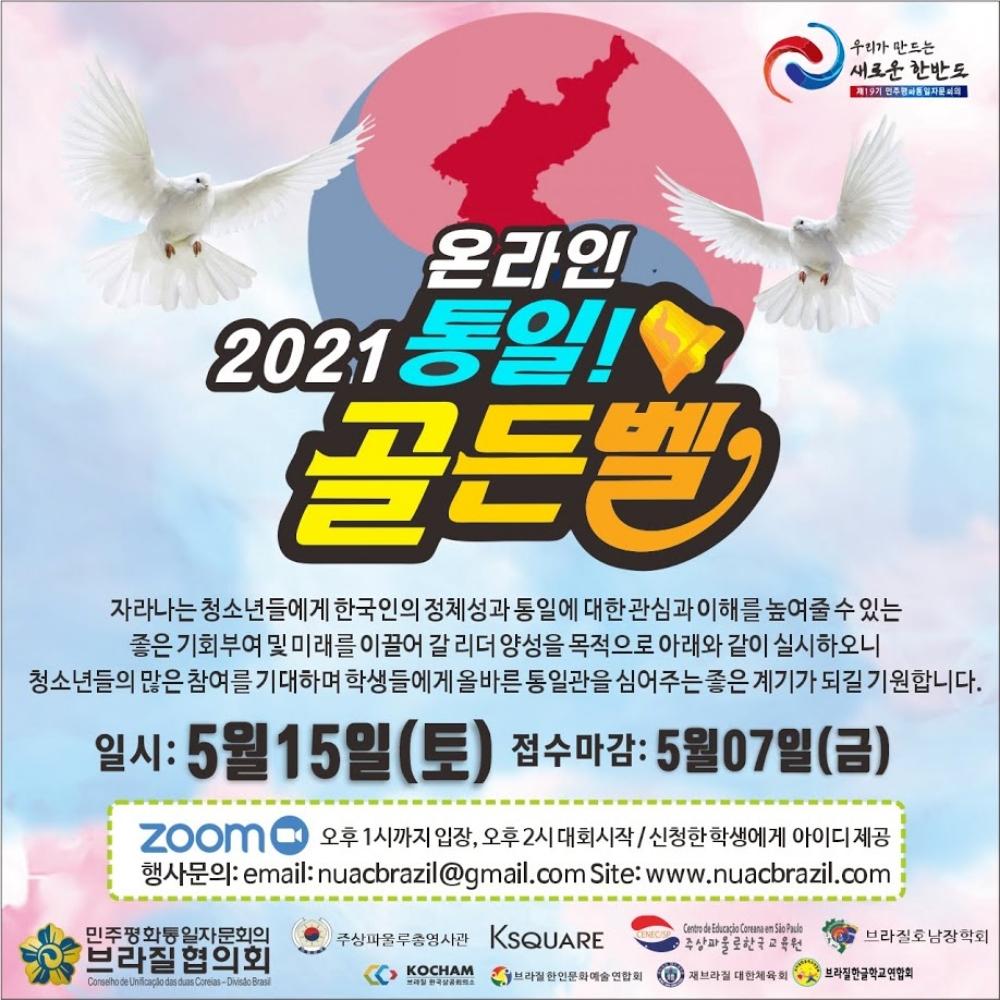 2021 온라인 통일 골든벨(바로가기↓)