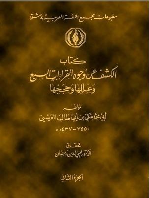 الكشف عن وجوه القراءات والسبع وعللها وحججها لـ مكي بن أبي طالب القيسي