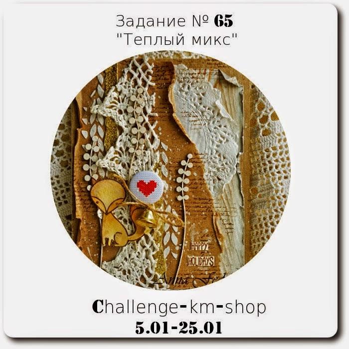 http://challenge-km-shop.blogspot.de/2015/01/65-2501.html