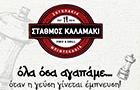 σταθμός καλαμάκι λογότυπο
