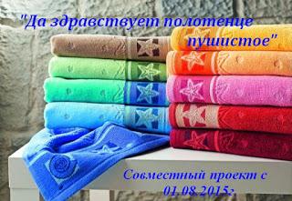 СП вышиваем полотенце