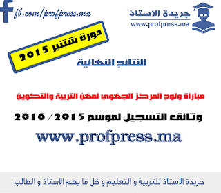 وثائق التسجيل لموسم 2015/ 2016 في المراكز الجهوية لمهن التربية و التكوين