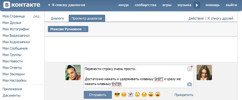 Перенести строку В Контакте