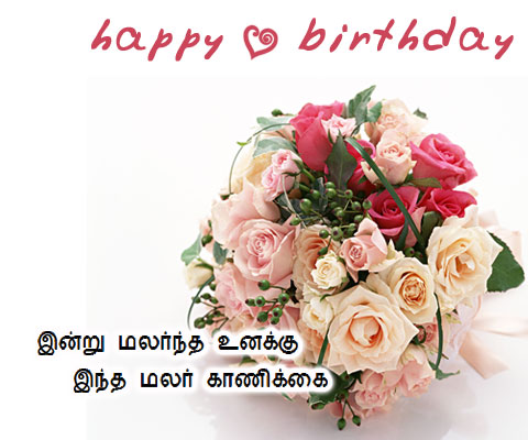 Happy Birthday Tamil Wishes Wish You Happy Birthday In Tamil Language