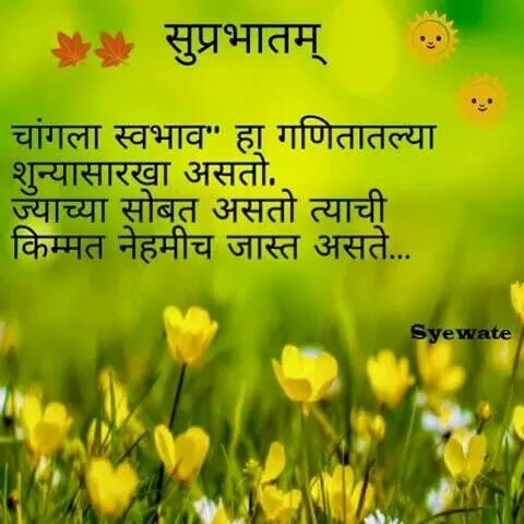 Popular Good morning in marathi style Quotes for free download